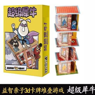 桌遊 益智遊戲 卡片遊戲 親子遊戲 指尖桌遊超級犀牛成人兒童益智玩具3D疊疊樂親子聚會桌游卡牌游戲