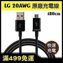 GS.Shop LG 20AWG 1.8米 原廠充電線 傳輸線 大電流 Micro USB 三星 HTC SONY 小米