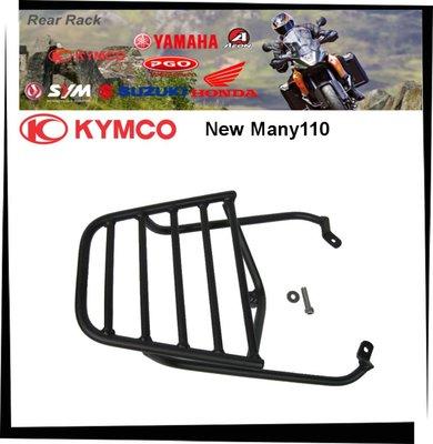 【TL機車雜貨店】KYMCO光陽NEW MANY 110/125  專用 後架 鐵架 後貨架 後箱架 行李箱架 漢堡架