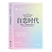 自戀時代 簡.M.騰格 W.基斯.坎貝爾 譯者 付金濤 2017-10 江西人民出版社