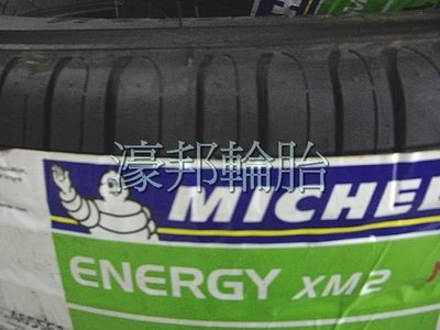 ~濠邦輪胎~米其林XM-2  165/65/13 165/70/13 175/70/13 195/60/14
