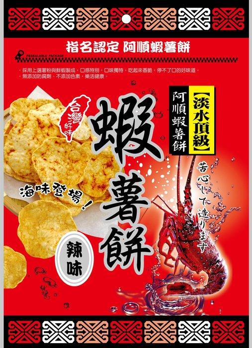 【蝦薯餅辣味】淡水名產《阿順蝦薯餅》 口感特別,口味獨特,吃起來香脆,停不了口的好味道