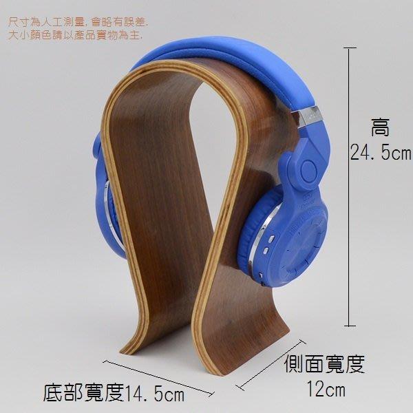 【奇滿來】U型胡桃實木耳機掛架 頭戴式耳機架展示架架子支架 耳麥掛架耳機架子 ALBB