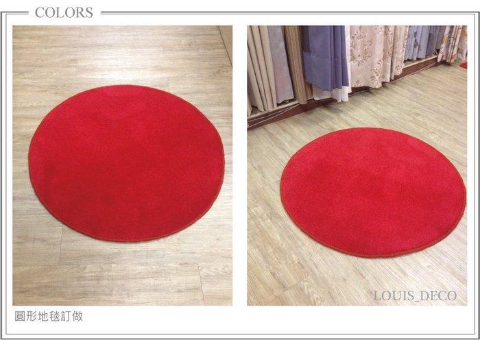 *Louis_Deco 短毛防焰地毯.零碼剪裁.圓形地毯訂做.施工特價連工每坪800元.多種顏色.黑色.有實體門市更安心