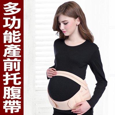 孕婦專用多功能產前托腹帶三件套【現貨+預購】