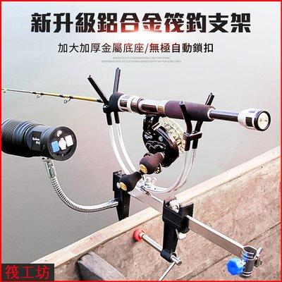 【多功能釣魚支架】可調節筏桿橋釣竹排船釣海釣