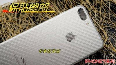 保貼總部~(霧透紋背貼)For:IPhone6S  / 7 / 8專用型卡夢紋背貼, 熱銷批發價.輕鬆貼