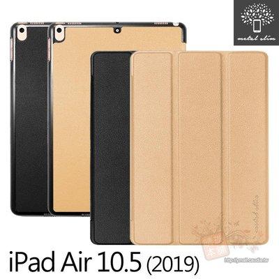 【愛瘋潮】Metal-Slim iPad Air 10.5 (2019) 三折站立 PC側掀皮套