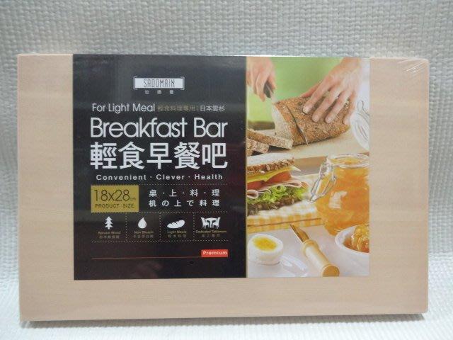 ((仙德曼))雲杉輕食砧板18cm*28cm(輕食料理專用)