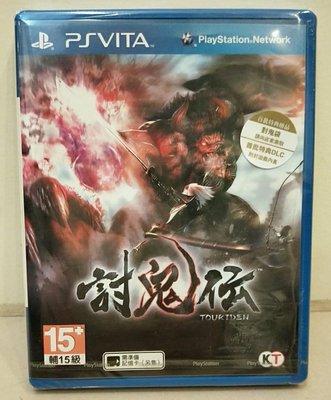 【全新未拆】 PS Vita PSV Playstation SONY 討鬼傳 日文版(含首批特典) $430