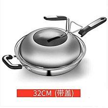 德國304不鏽鋼炒鍋無油煙炒菜鍋無塗層不粘鍋電磁爐燃氣家用鍋具 『本色家飾』
