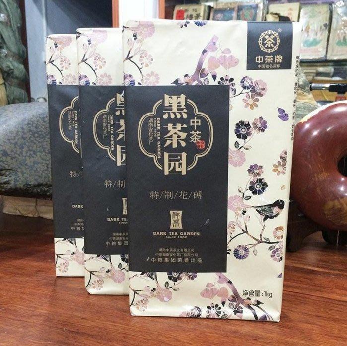 [茶太初] 2015 中茶 黑茶園 茯磚 極黑 特製花磚 1kg