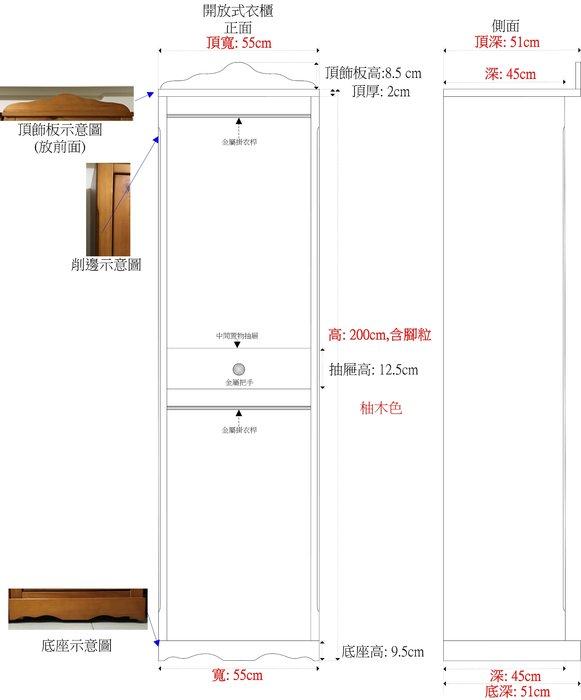 美生活館 客訂家具 開放衣櫃 及 玻璃展示櫃