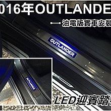大新竹【阿勇的店】08-16年 OUTLANDER 專用 LED白金門檻迎賓踏板 原廠升級配備專業安裝 每組4片藍光