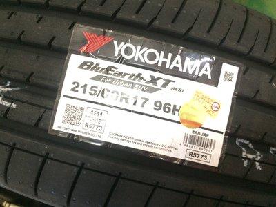 台北永信輪胎~橫濱輪胎 AE61 215/60R17 96H 含安裝 定位
