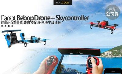 【先創公司貨】Parrot Bebop + Skycontroller 四軸高清 空拍機 附遠距遙控器 現貨 含稅