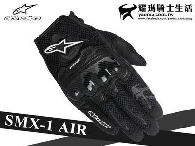 ALPINESTARS手套| SMX-1 AIR 黑 碳纖維 可觸控3C 短手套 透氣 A星 耀瑪騎士機車安全帽部品