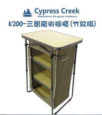 露營小站~【K200 】賽普勒斯 三層魔術櫥櫃(竹紋版) 櫥櫃