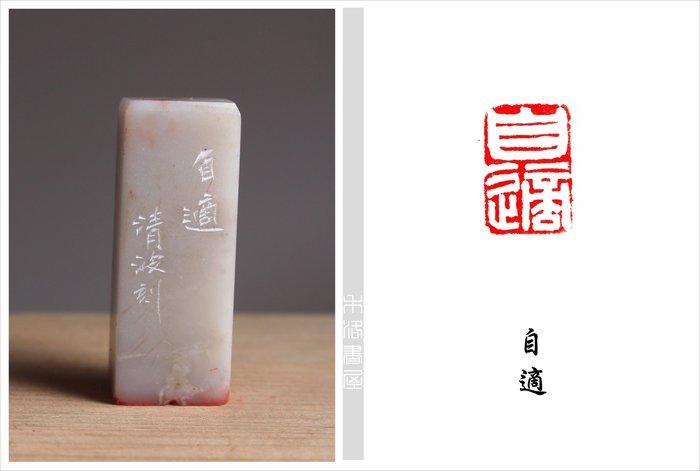 【禾洛書屋】P.017藝術家精品篆刻(閒章)《自適》朱清波 刻(1.0×1.5×4.0cm)