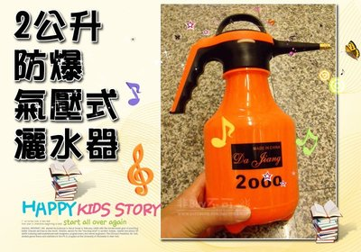 2.0公升 防爆 氣壓式 噴霧器 灑水器 澆花、灑水