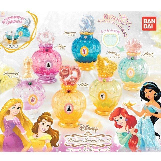 迪士尼公主BANDAI 珠寶盒 香水瓶造型第二彈P2日版轉蛋扭蛋 小美人魚 貝兒 ~全新未拆