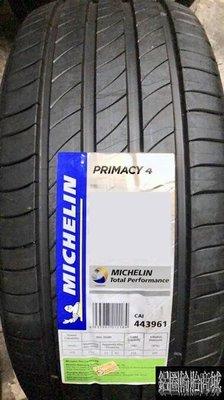 全新輪胎 MICHELIN P4 米其林 PRIMACY 4 225/45-18
