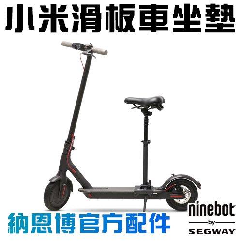 小米米家電動滑板車坐墊 Ninebot官方原廠配件