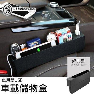 1634415 車載雙USB收納盒 座位罝物盒 Storage Box
