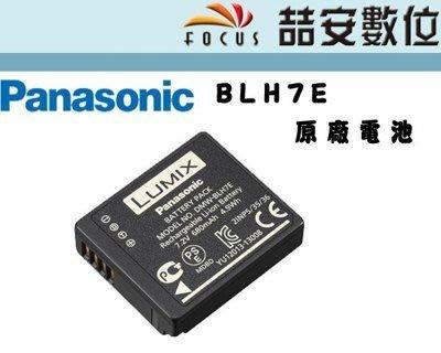 《喆安數位》PANASONIC BLH7 BL-H7 BLH7 BLH7E 原廠電池 裸裝 GF9 GM1 適用 #5