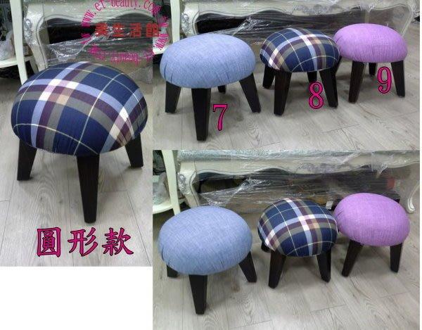 美生活館--- 全新美式鄉村風格--台灣生產---圓形 沙發矮凳/穿鞋椅/寶貝椅---可訂製可換布