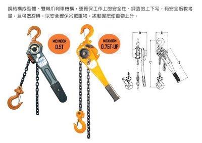 MCK 0.25噸手搖吊車, 手拉吊車, 拉緊器, 鍊條, 吊掛鍊條, 鋼索, 吊鉤, 吊帶, 尼龍吊帶, 天車 台中市