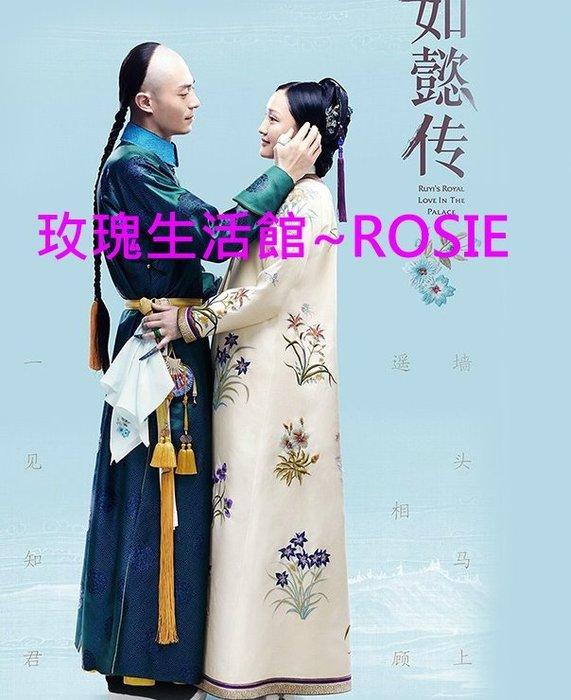 【玫瑰生活館】~ 如懿傳~服裝, 不含頭飾, 女款, 單套7980
