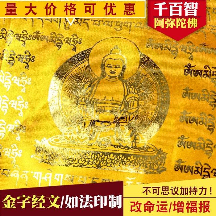 聚吉小屋 #千百智經幡阿彌陀佛金字版經文西藏佛教五色經旗風馬旗龍達20面