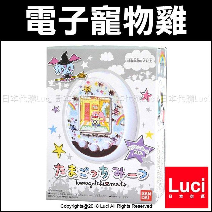 白色限定款 新款 Tamagotchi Meets 塔麻可吉 遺傳配對 紅外線寵物電子雞 東京玩具展 LUCI日本代購