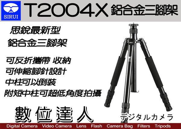 【數位達人】思銳 SIRUI T-2004X 鋁合金腳架 反折收納 載重15公斤 可低角度 T2004X 公司貨 / 3