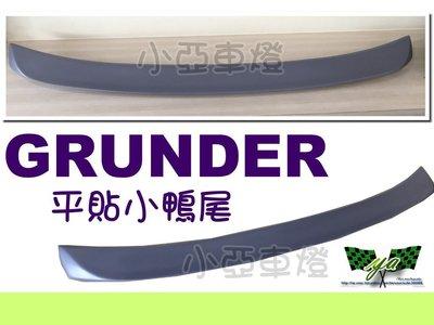 小亞車燈改裝*全新 高品質 三菱 GRUNDER 平貼 壓箱  小鴨尾 尾翼 GRUNDER 鴨尾