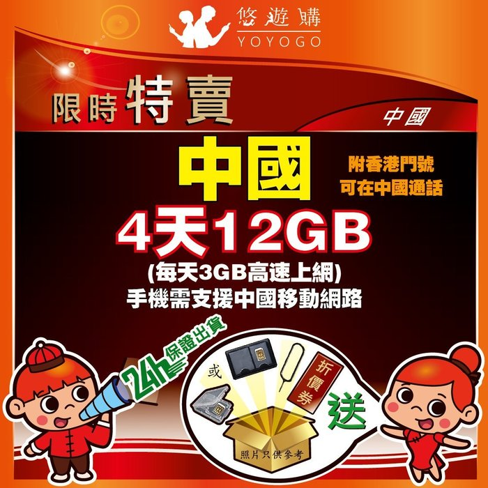 悠遊購  中國 4天 12GB 高速上網 上網卡 可通話 大陸 每天3GB高速上網 降速 吃到飽 網卡【Y91】