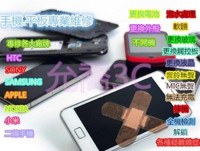【鐘先生手機專業維修】HTC one new one M8 第二代 觸控板 螢幕玻璃更換 換觸控螢幕玻璃 破裂