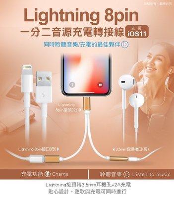 ☆台南PQS☆Lightning 8Pin 一分二 音源充電轉接線 轉3.5mm耳機孔+8pin充電孔
