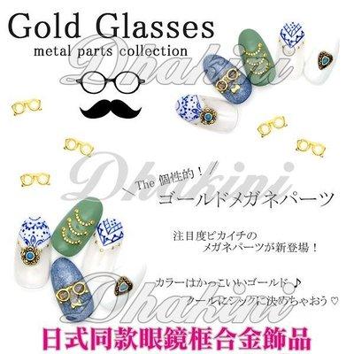 《日式同款眼鏡框合金飾品》~AZ697日本流行美甲產品~CLOU同款美甲貼鑽飾品喔