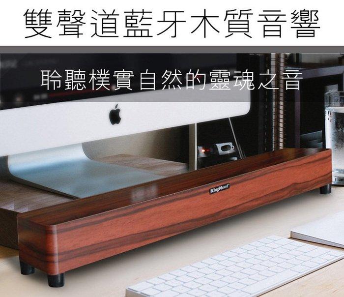 【易控王】雙聲道藍牙木質音響/ 無線喇叭/低音振膜/ USB接口/ 木質喇叭(50-028)