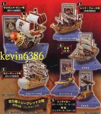 東京都-非千陽號-海賊王船集Super Ship VOL:1-單售 海軍軍艦 金色小熊 現貨
