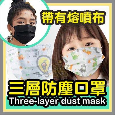 ORG《SD2499》成人黑~50入~兒童 成人 口罩 防塵口罩 三層防塵口罩 兒童口罩 成人口罩  非醫療 熔噴布口罩