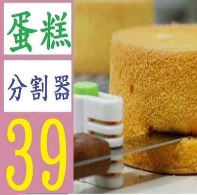 【三峽好吉市】蛋糕切割分片器分層器 蛋糕切片器 蛋糕分隔器 麵包分割器 蛋糕分層器