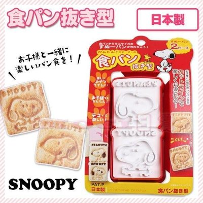 日本製 SNOOPY 史奴比 史努比 麵包 土司 吐司壓模 三明治 模具 模型 便當野餐【MOCI日貨】