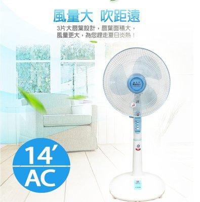 (免運費)南亞 NANYA 14吋桌扇 電扇 電風扇 涼風扇 EF-9514