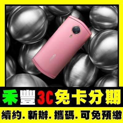 自拍神器 meitu 美圖手機 T8s 粉色 空機 手機分期 免卡分期 現金分期 學生分期 高雄禾豐3C