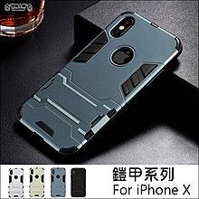 蘋果 iPhoneX 鎧甲系列 防摔手機殼 保護套 手機套 手機殼 保護殼 矽膠套 背蓋 隱形支架 iphone X