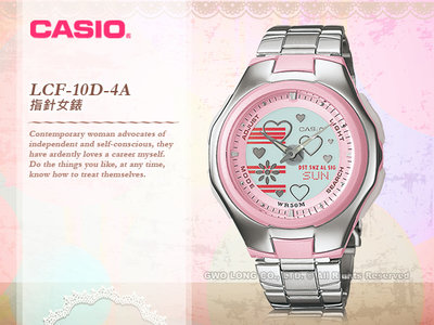 CASIO 卡西歐 國隆 手錶專賣店 LCF-10D-4AVDR 指針女錶 不鏽鋼錶帶 50米防水 LCF-10D