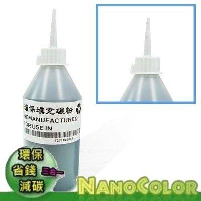 【彩印新樂園】 EPSON M1200 填充碳粉 S050522 S050523 台灣工廠直營 S051099